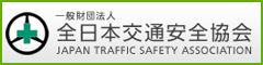 一般財団法人 全日本交通安全協会