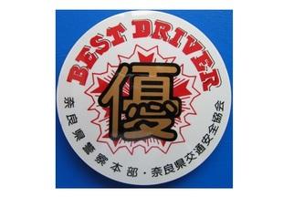優良運転者等の表彰