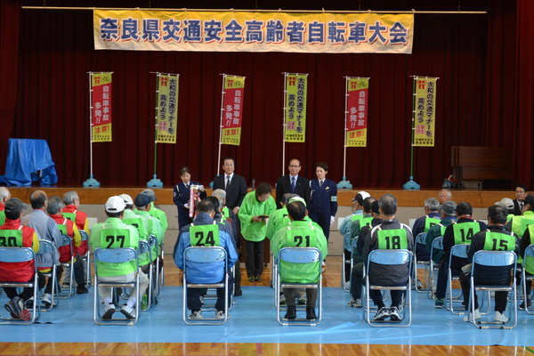 奈良県交通安全高齢者自転車大会を開催しました