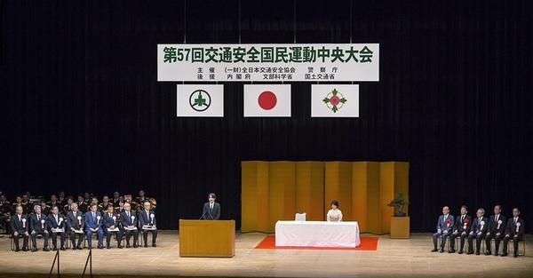 交通安全国民運動中央大会が開催されました