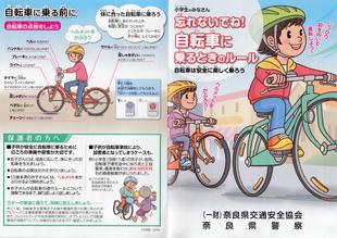 小冊子「わすれないでね!自転車に乗るときのルール」を作成しました