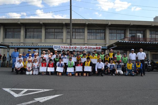 「2017ベストライダーコンテストin奈良」の開催