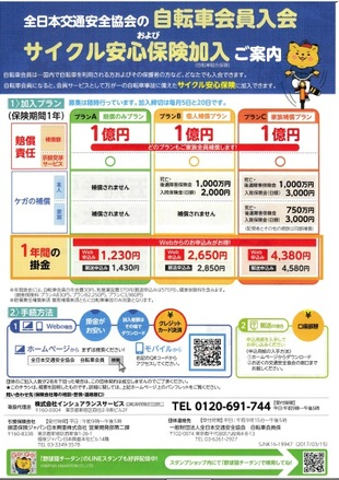 全日本交通安全協会の『サイクル安心保険』加入ご案内<br>   〜お得な自転車保険が誕生しました〜