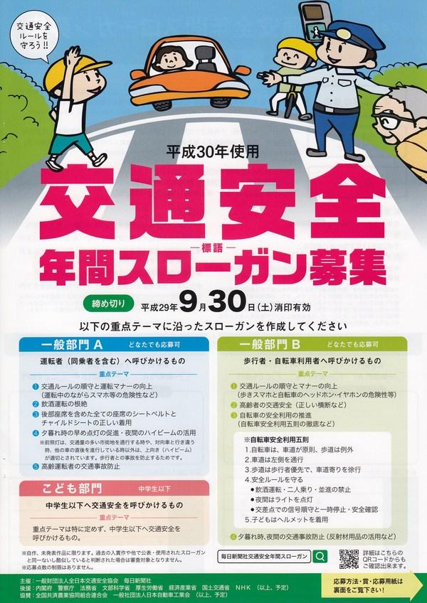 交通安全年間スローガン募集(平成30年使用)