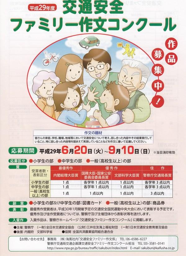 交通安全ファミリー作文コンクール(平成29年度作品募集中!)