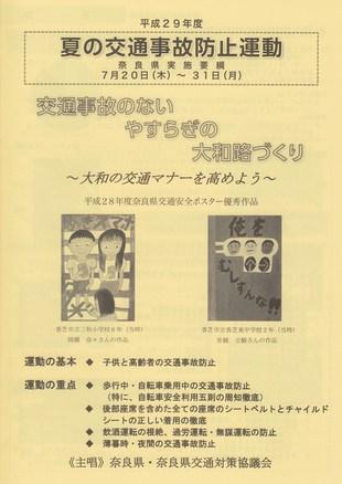 夏の交通事故防止運動(平成29年度7月20日(木)〜31日(月)