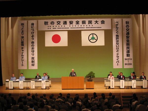 秋の交通安全県民大会を開催しました