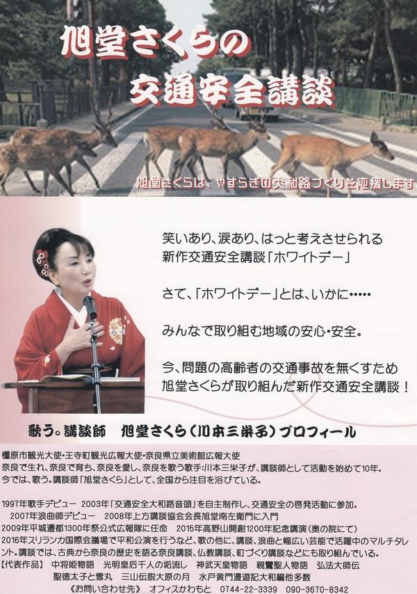 秋の交通安全県民大会を開催予定