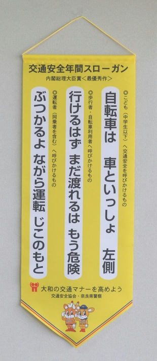 交通安全年間スローガンのタペストリー作成・配布