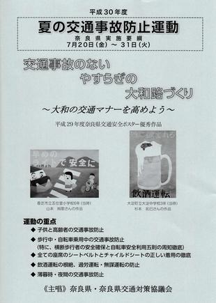平成30年度 夏の交通事故防止運動「7月20日(金)〜31日(火)」