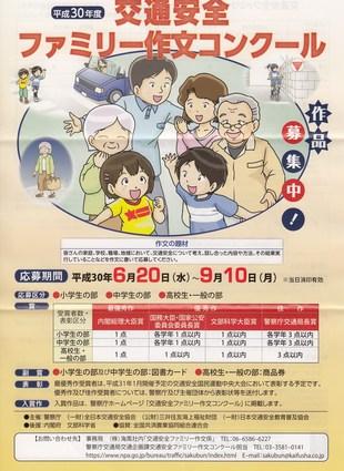 交通安全ファミリー作文コンクール(平成30年度作品募集中!)