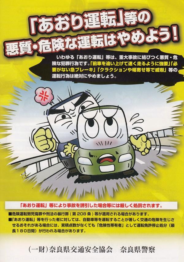 「あおり運転の防止!」啓発リーフレットの製作と提供