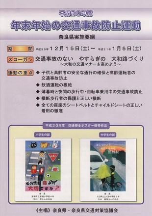 年末年始の交通事故防止運動(平成30年12月15日~平成31年1月5日)