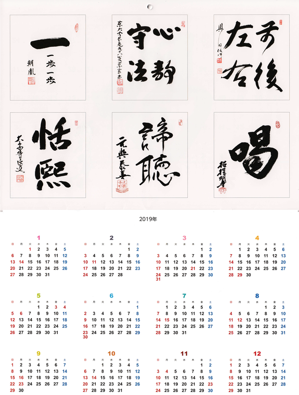 2019年交通安全カレンダーの作成と提供