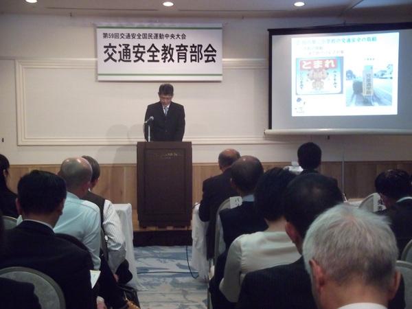 第59回交通安全国民運動中央大会分科集会で河合第3小学校が発表