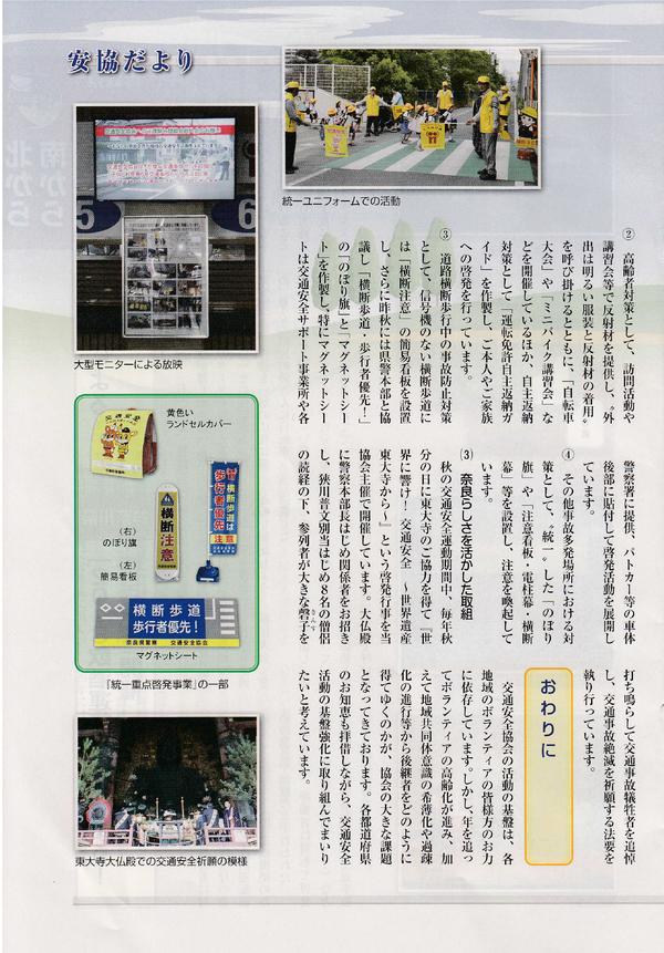 全日本交通安全協会月刊誌「人と車」で岡本会長が当協会の取組みを紹介!