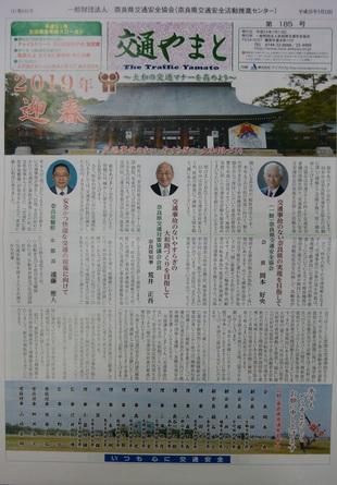 「交通やまと」新春号(185号)を発行しました。