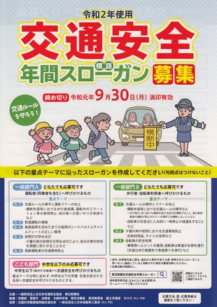 交通安全年間スローガン募集(令和2年使用)