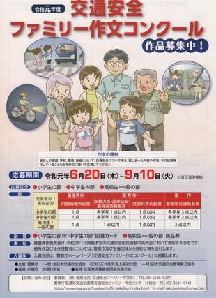 交通安全ファミリー作文コンクール(令和元年度作品募集中!)