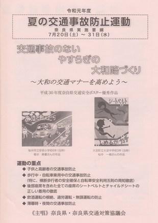 令和元年度 夏の交通事故防止運動「7月20日(土)〜31日(水)」