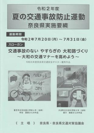 令和2年度 夏の交通事故防止運動「7月20日(月)〜31日(金)」
