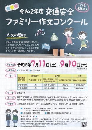 令和2年度 交通安全ファミリー作文コンクール(作品募集中!)