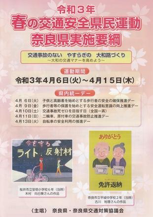 春の交通安全県民運動 4月6日(火)〜4月15日(木)