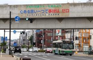 奈良支部協会